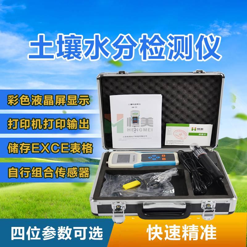 土壤水分测试仪土壤水分测试仪HM-S土壤水分测试仪