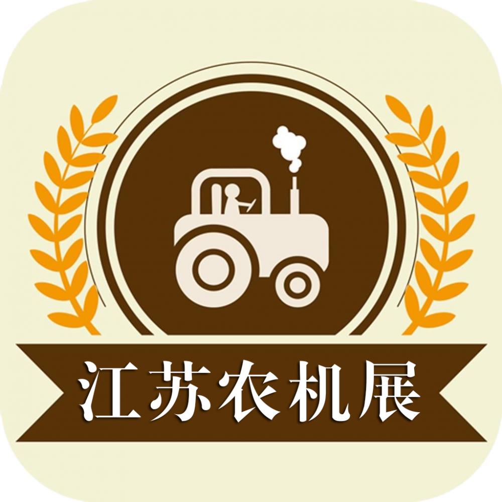 2020江苏南京国际农业机械暨零部件展览会