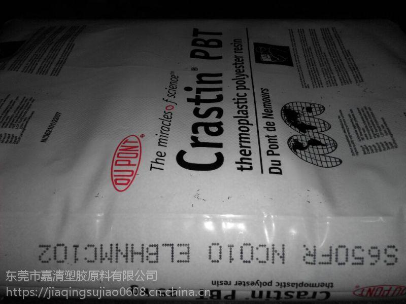 PBT 美国杜邦 SK601 NC010 10% 玻纤增强 注塑级