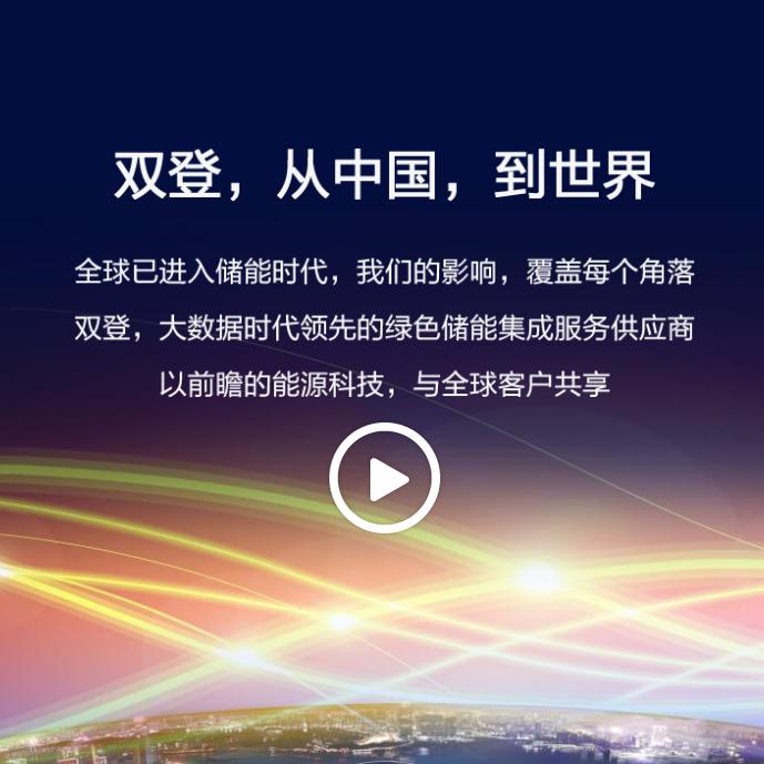 江苏双登蓄电池集团绿色能源存储专家