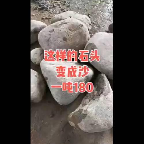 河卵石制砂机 一吨石头能制多少砂