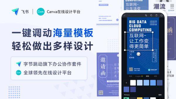 Canva与飞书展开合作,赋予中国伙伴在线设计能力