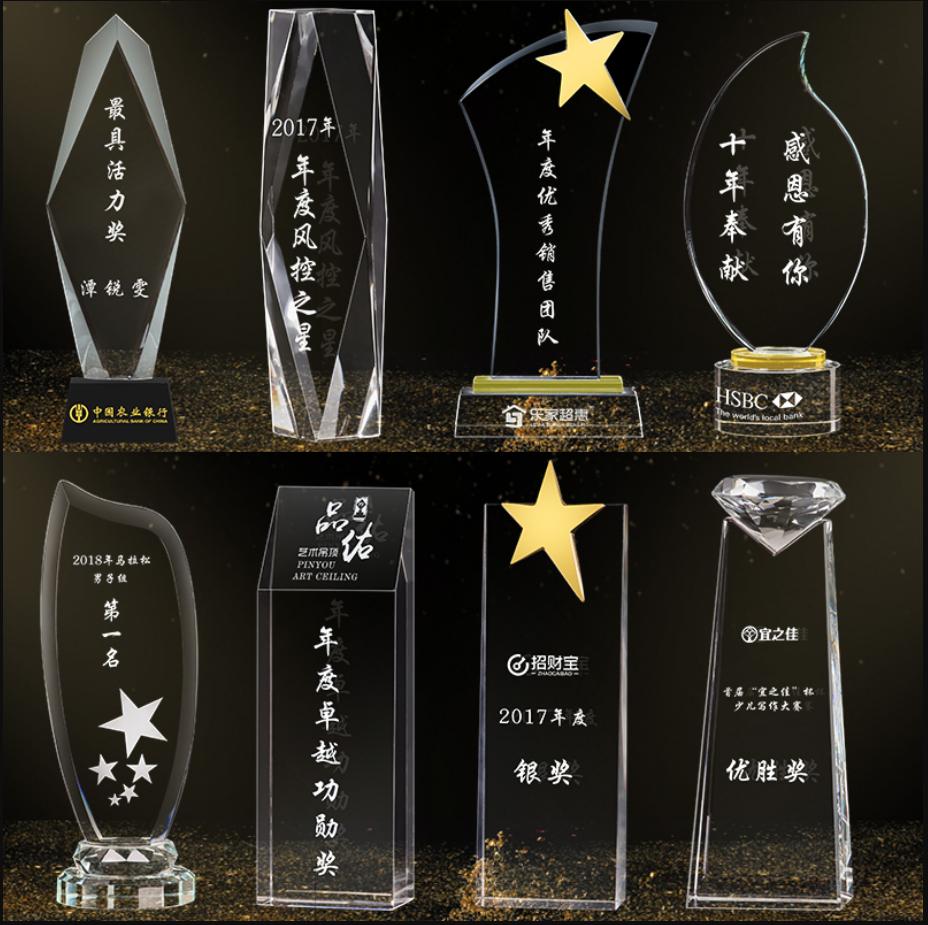 北京水晶奖杯 合肥奖杯供应 工会奖杯