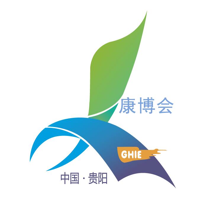 2019第三届中国(贵州)国际大健康产业博览会