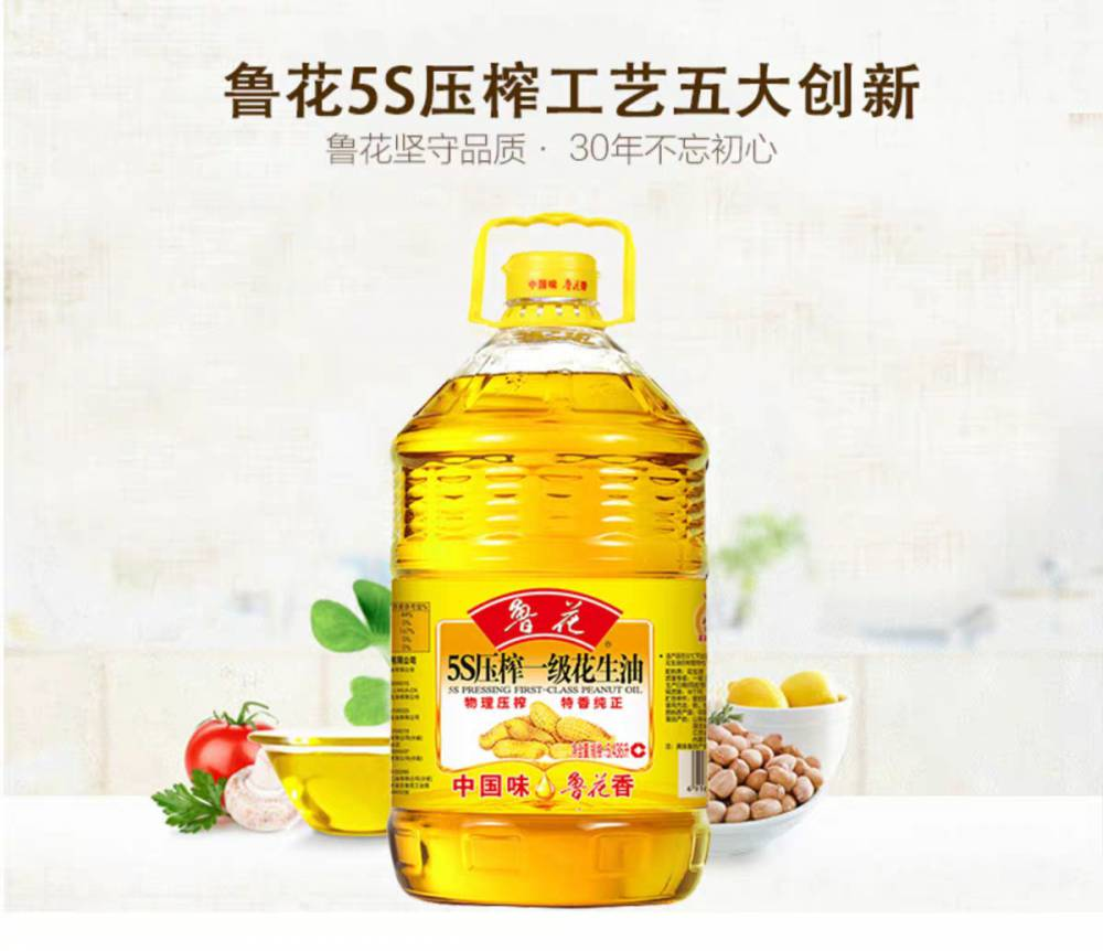 鲁花5S压榨一级花生油5.436L(天津塘沽直销)