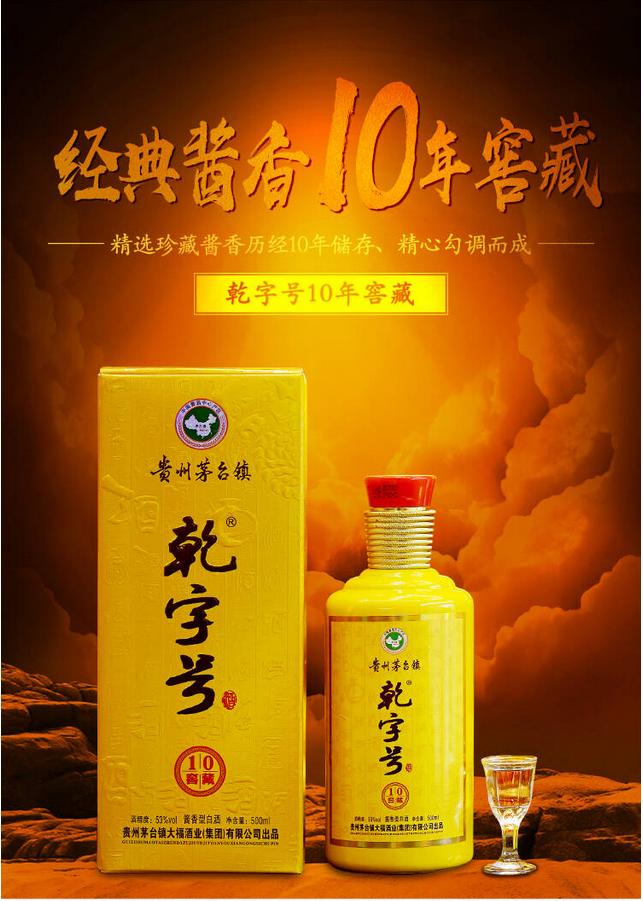 贵州茅台镇大福酒厂乾字号10年窖藏