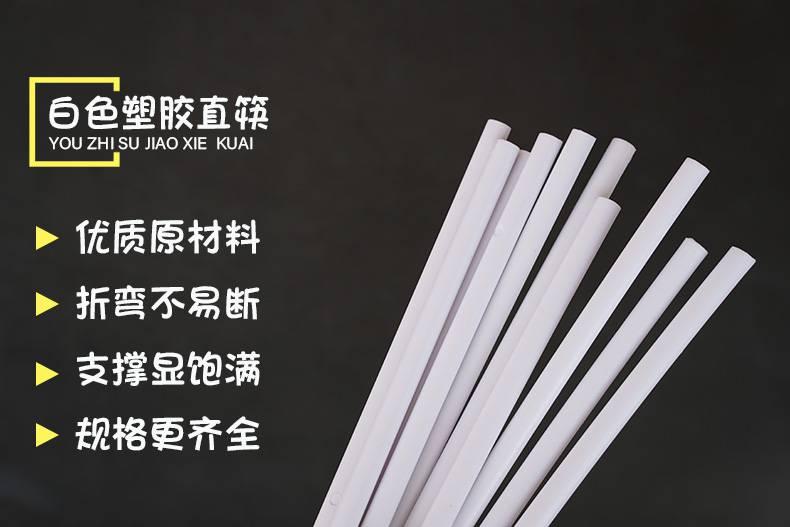 东莞荣晋优质一字形塑胶鞋筷塑胶鞋撑筷鞋筷着弯不易断表面光滑