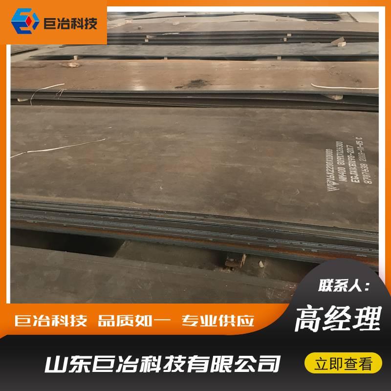 山东泰安 耐磨板 NM400 NM500 破磨机械制造用钢