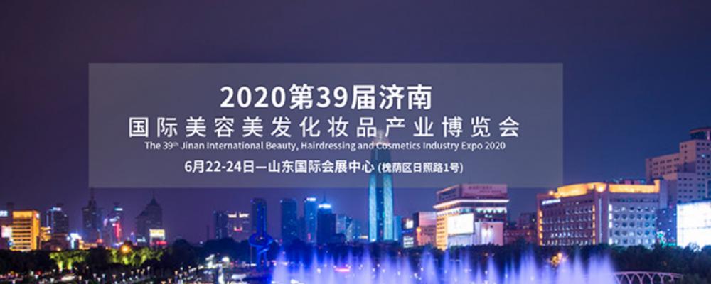 2020第39届济南国际美容美发化妆品产业博览会
