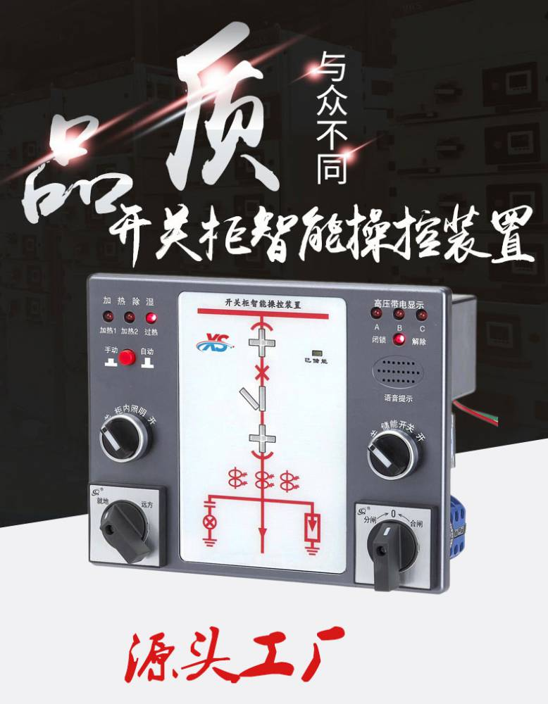 唐山智能操控装置/开关柜无线测温操控装置/状态显示仪