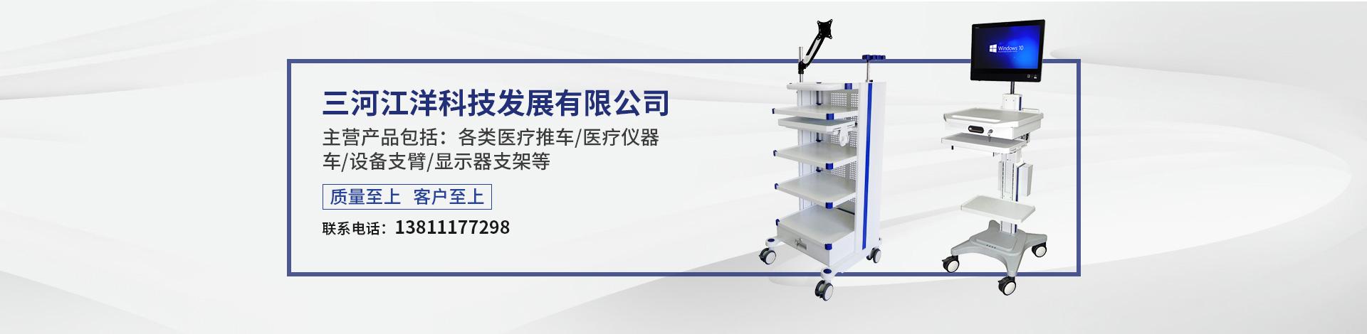 三河江洋科技发展有限公司