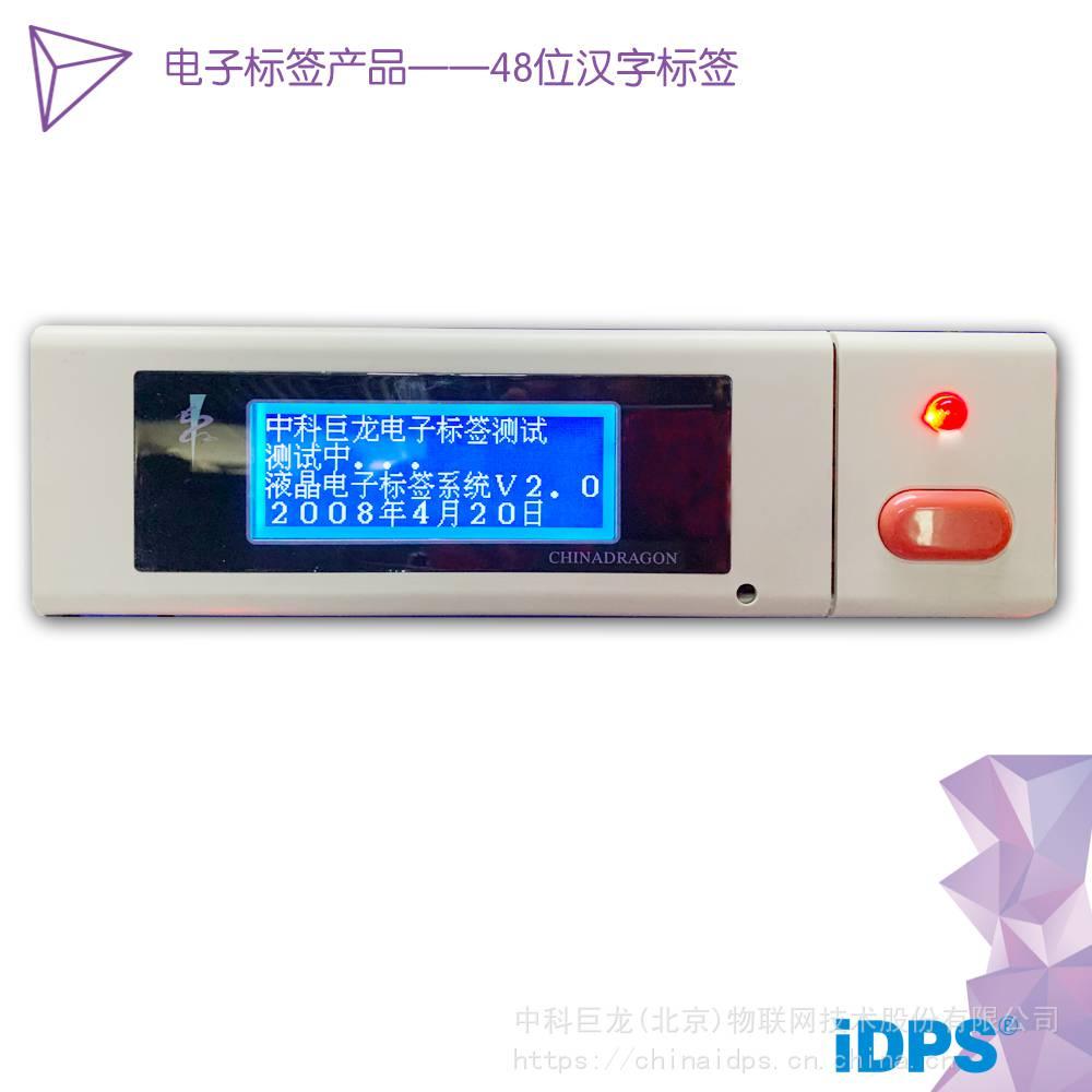 48位汉字标签Pick-to-Light拣货标签灯光拣选系统智能分拣