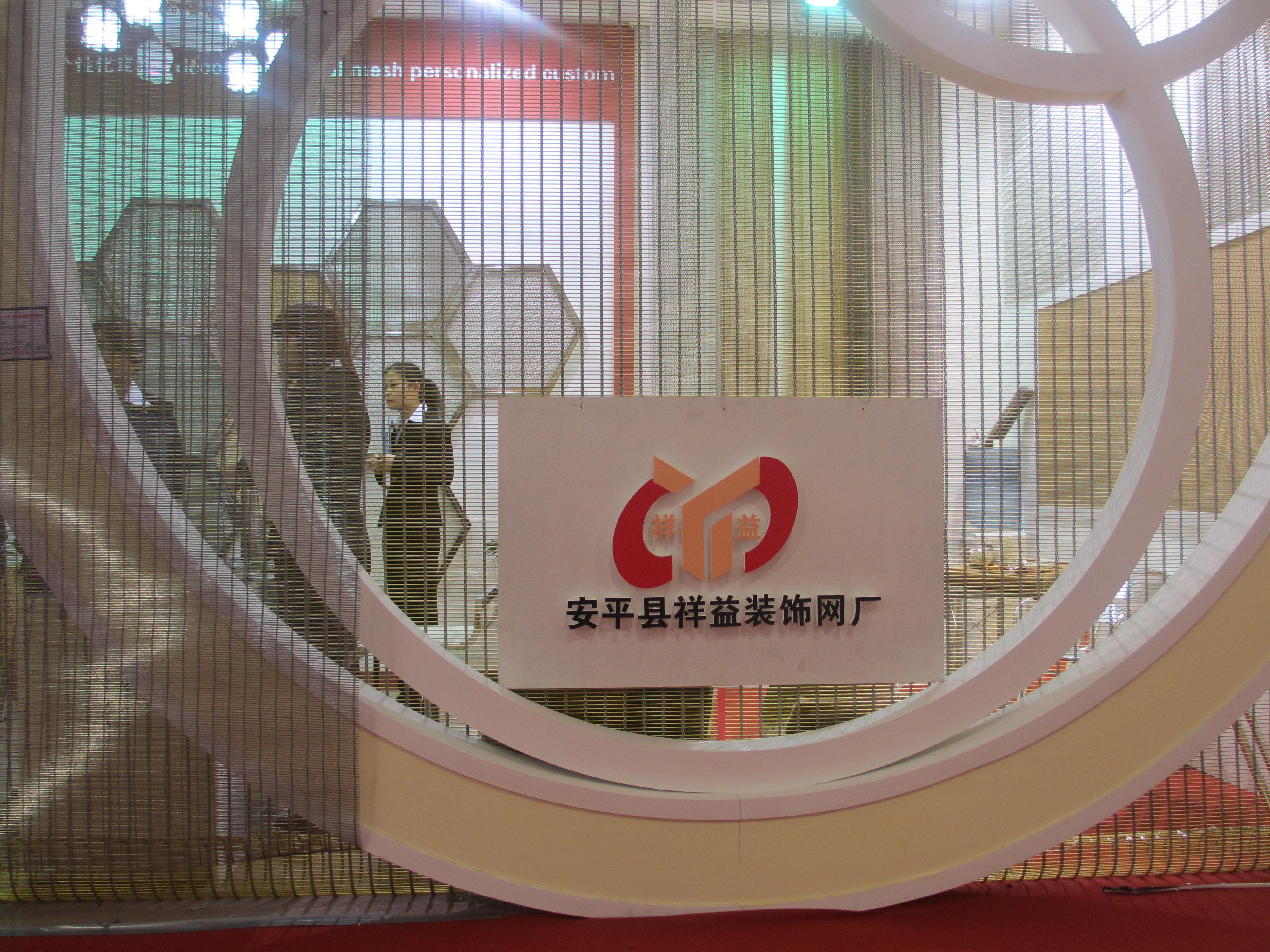安平县祥益织网厂