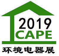 第17届中国·上海环境电器产业展览会