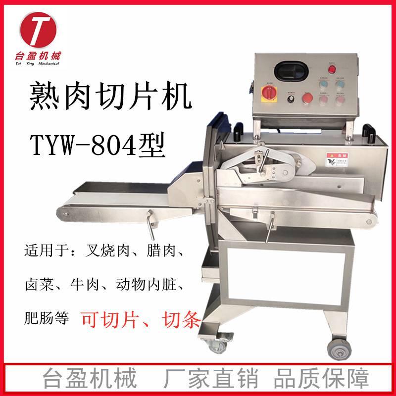 TYW-804型鸡胗切片机 一次成型鸡胗切片机 鸡胗加工设备全国质保熟肉切片机