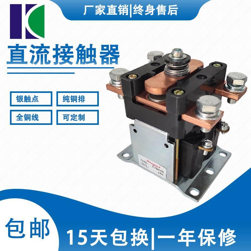 专业生产厂家直销 低压接触器直流接触器ZJQ4XX