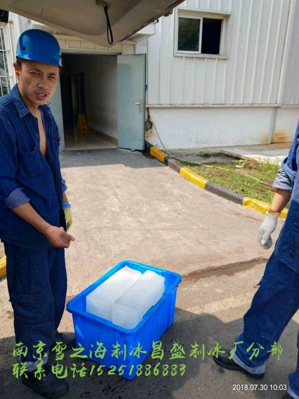 常年供應南京降溫冰塊工業冰塊南京冰塊生產廠家