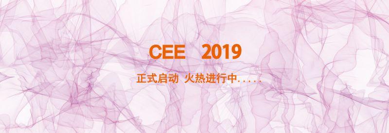2019北京国际智能家居展