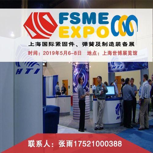 2019第六届上海国际紧固件、弹簧及制造装备展览会