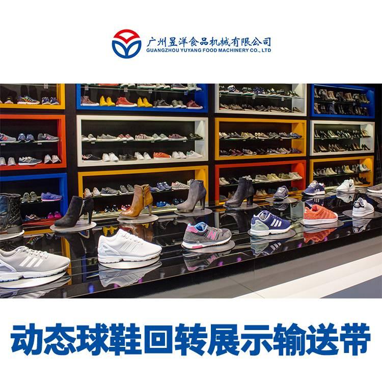 商品动态回转展示设备 移动广告回转输送带 不锈钢商品展示设备