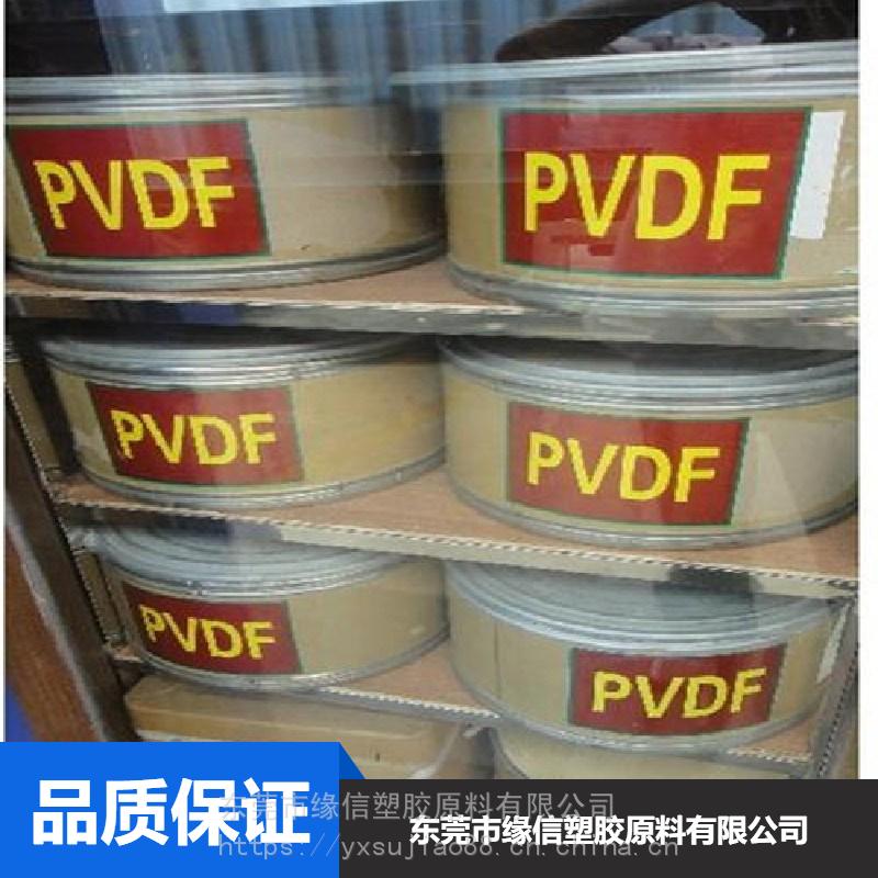 PVDF上海三愛富FR903耐高溫聚偏氟乙烯成型聚偏氟乙烯哪