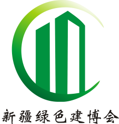 新疆国际绿色建筑产业博览会(新疆建博会)