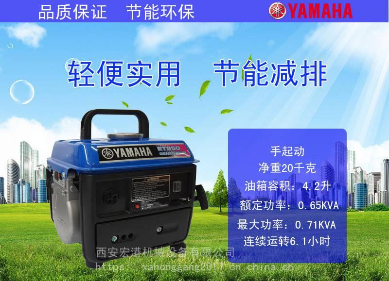 雅马哈et950发电机0.65kw汽油发电机