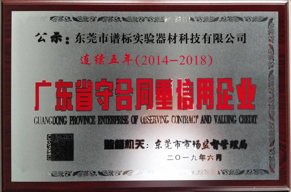 2019谱标科技荣誉合集