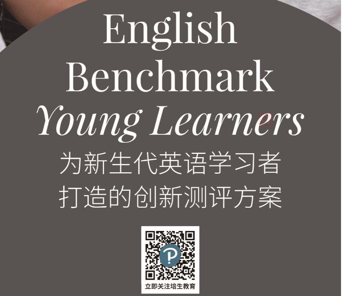 培生English Benchmark測評體系