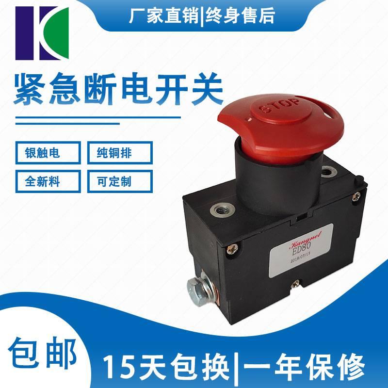 专业生产厂家直销 紧急断电开关ED80