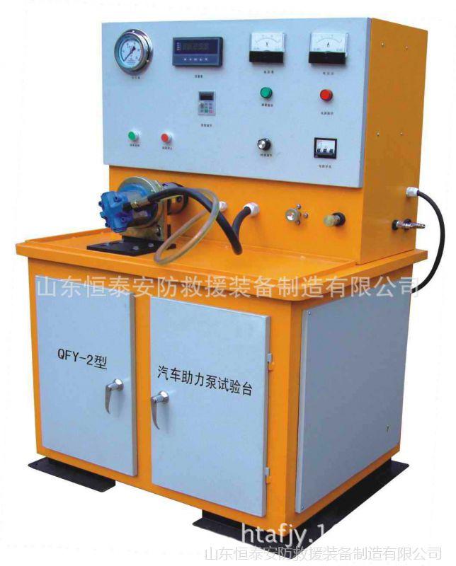 QFY-2型汽车方向机转向液压试验台  QFY-2型汽车转向助力泵试验台