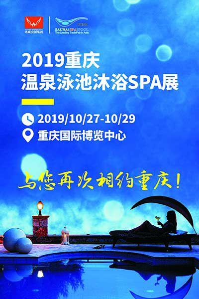 2019重庆温泉泳池沐浴SPA展