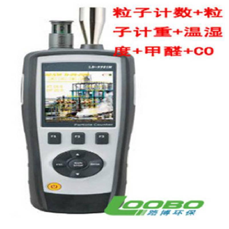 空氣質量檢測儀 LB-9981M 路博推薦