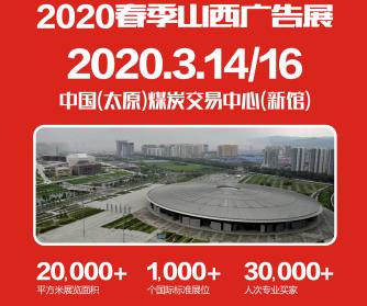 2020春季天天第24届山西广告展