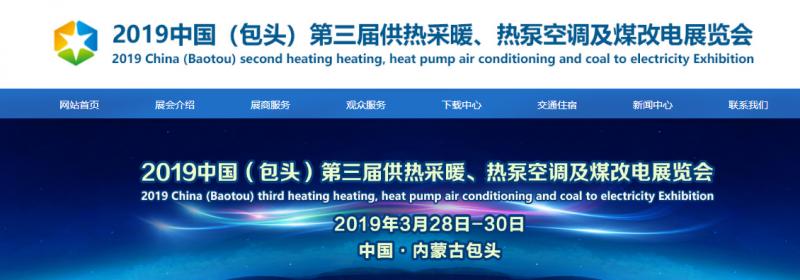 2019中国(包头)第三届供热采暖、热泵空调及煤改电展览会