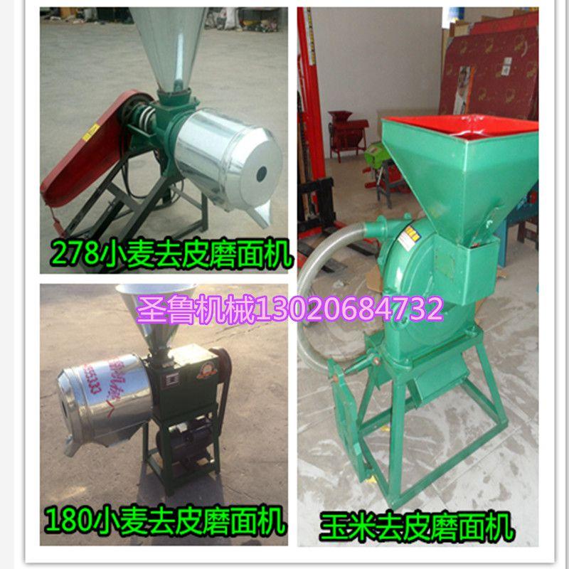 小型家用磨面机 农用照明电打面机 干红辣椒制粉机 新款面粉机