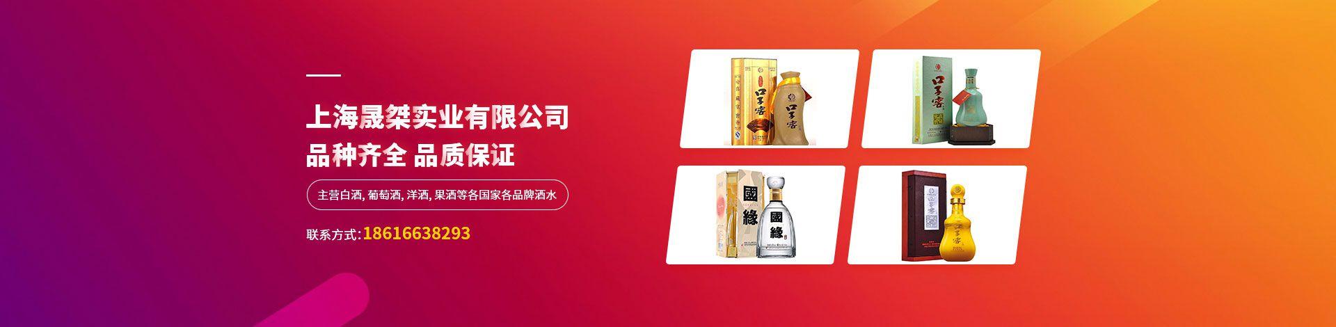 上海晟桀实业有限公司