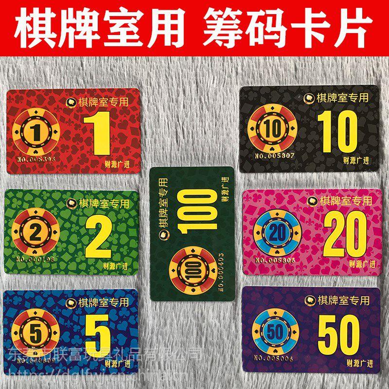 棋牌室筹码卡防伪长方形加厚塑料卡片筹码币麻将馆机娱乐妃子专用