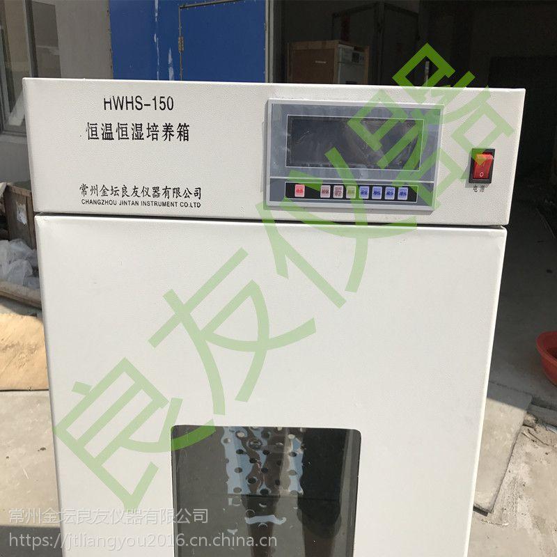 金坛押龙虎技巧HWHS-150 实验室恒温培养箱 数显恒温恒湿箱