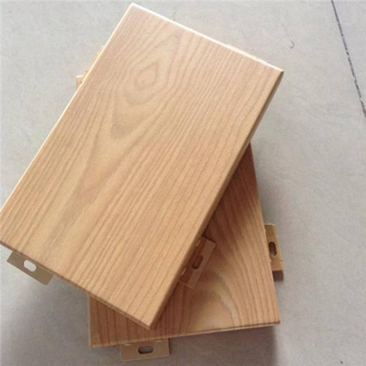 定制型材鋁單板木紋鋁板木紋鋁單板生產廠家