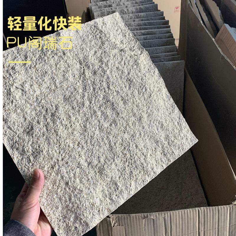 PU保溫石皮什么價格PU輕質石皮廠家在哪里防水保溫輕質快裝密度高硬度強美觀大氣輕質PU仿真石皮定制