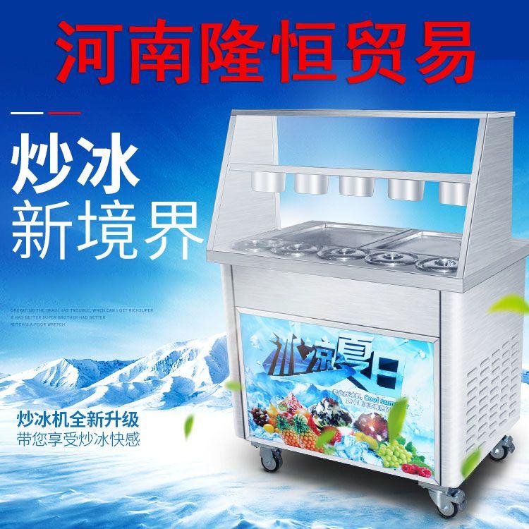 炒酸奶机,炒酸奶机视频,炒酸奶机厂家直销