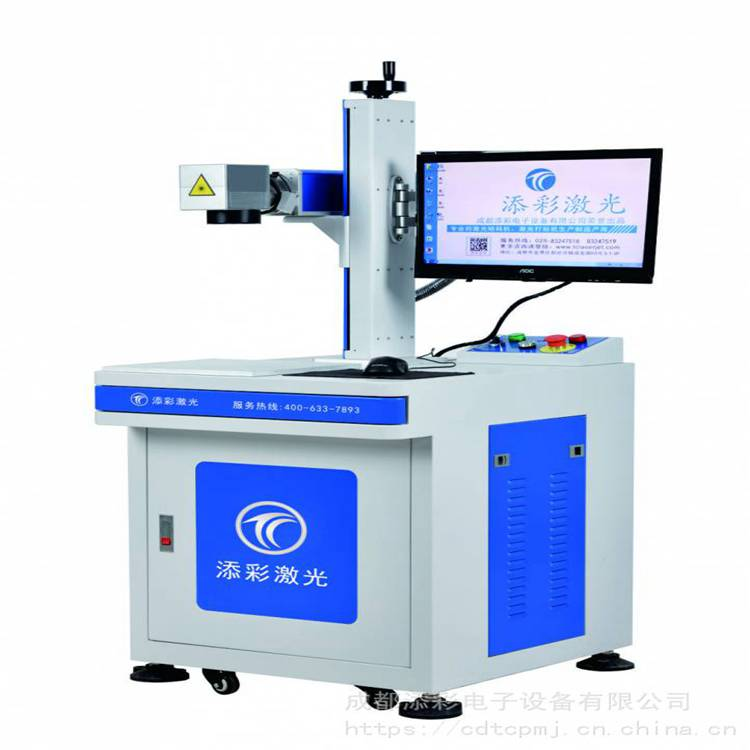 CO2激光喷码机直供 成都添彩 绵阳添彩激光20W激光打标机