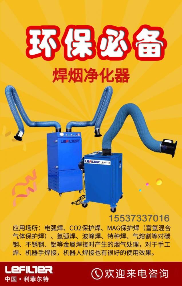 移動式單雙臂旱煙凈化器焊接煙塵處理客戶現場應用視頻