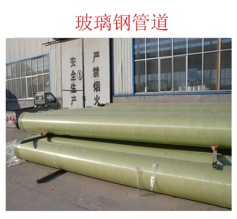 三阳维修玻璃钢管道玻璃钢排烟管道价格