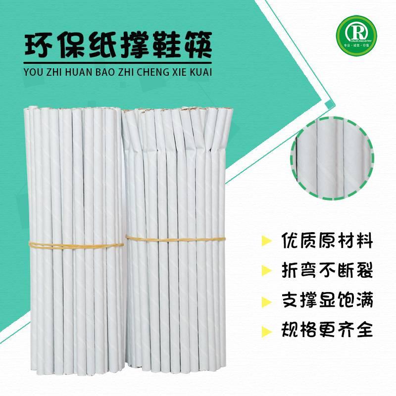 供应优质环保纸质鞋撑筷白色牛皮色纸撑筷环保鞋筷 鞋撑筷