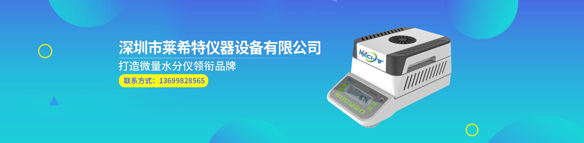 深圳市莱希特仪器设备有限公司