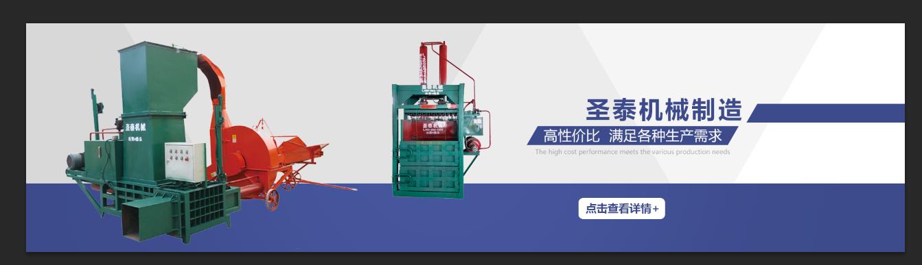 山东新圣泰机械制造有限公司
