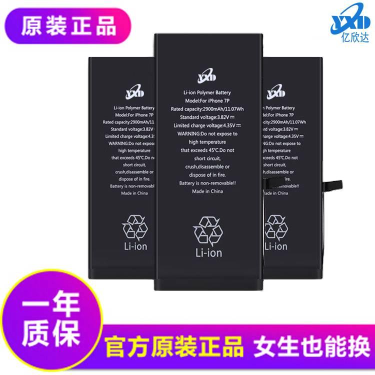 适用苹果iphone6s电池 6sp手机电池 锂电芯厂家批发价