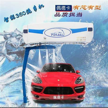无接触式智能全自动洗车机真的不伤车漆吗佩德卡360a